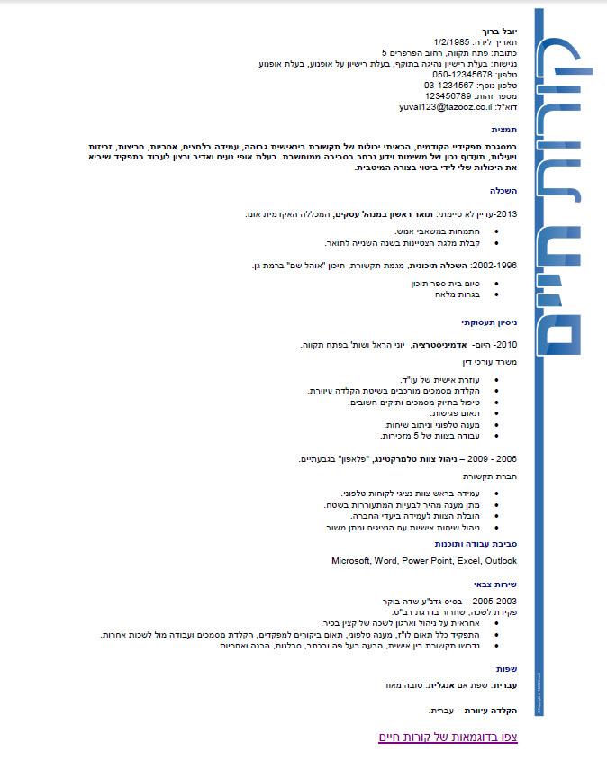 resume of administration קורות חיים אדמיניסטרציה