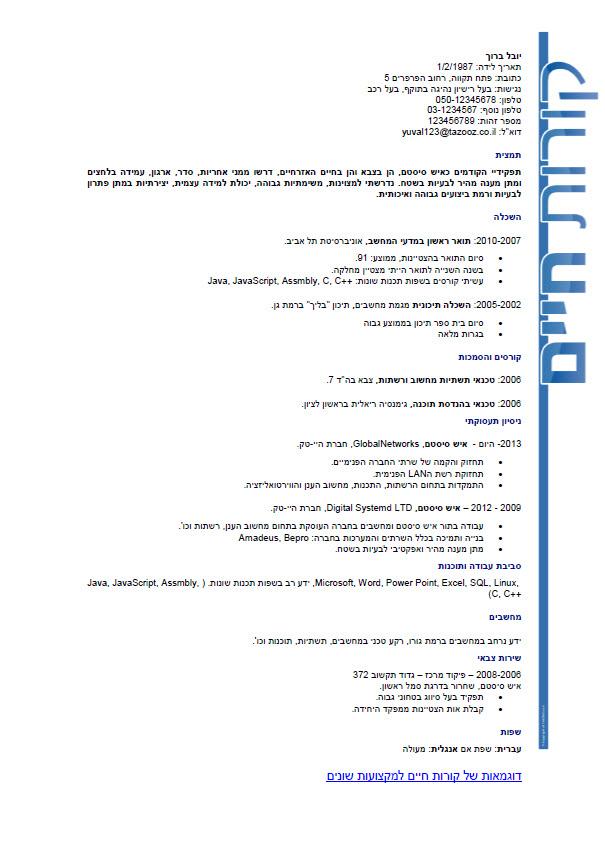 resume for system administrator network administrator